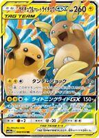 Pokemon Card Japanese - Raichu & Alolan Raichu GX RR 008/054 SM10a - HOLO MINT
