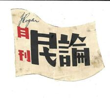 1940s Japanese Beer Label