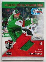 2019 SeReal KHL All Star Kazan 7/20 Paul Postma Jersey Card