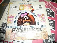 Russian record сказки vinyl Fairy tale story little ant муравьишка пластинки