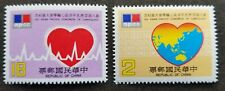 Taiwan 8th Asian Pacific Congress Cardiology APCC 1983 Heart Health (stamp) MNH