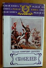 Russian Imperial Army General Skobelev  Russo-Turkish War Conquest of Khiva 1993