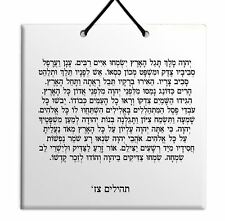 Hebrew Book of Psalms Ceramic TILE holy bible Tehillim Chapter 97 תהילים עברית