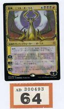 MTG Magic the Gathering - Nicol Bolas, Dragon-God -Foil- Japanese Alternate Art