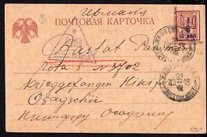 Ukraine 1918 Postcard Bulat #1 sent from Zhashkov to Germany