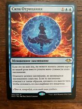1X Force of Negation NM Russian