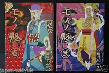 JAPAN Ninagawa Yaeko manga: Mononoke 1~2 Complete Set
