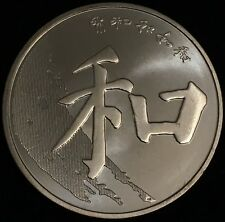 2017 Chinese 'HE' Character Calligraphy 5 Yuan Coin, UNC