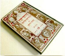1945 Jewish YIDDISH BOOK Anthology FARLAG MATONES YIVO Child CHILDHOOD Judaica