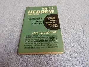 Say It In Hebrew  by Aleeza Cerf Beare  2nd Revised Edition   Softcover