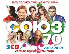 SOYUZ 70 / SOUZ 70 / SOJUZ 70 / СОЮЗ 70 RUSSIAN POPULAR MUSIC BRAND NEW 3CD SET