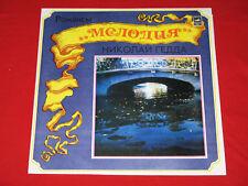 Nicolai Gedda - LP  Romanzen / Melodia 1980