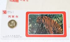 Vintage Chinese 1986's Tiger coin commemorative coins