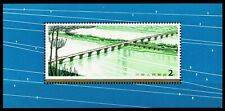 China Stamp 1978 T31M Highway Arch Bridge  MNH OG