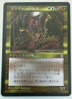 Sliver Queen Mtg Stronghold Magic Gathering Japanese Card 1x#341