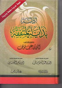 كتاب ادلة بداية المتفقه  | 'adilat bidayat almutafiqih