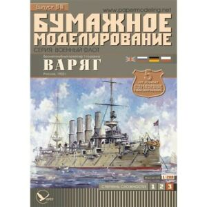 "OREL 050 - 1/200 Armored cruiser I rank ""Varyag"" Navy, Russia, 1902, paper model"
