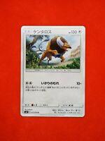 075/095 POKEMON JAPANESE carte card game TAUROS TAG VOLT SM9 JAPAN