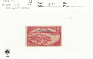 BRUNEI MINT HUNGED NO N10 OCCUPATION STAMP