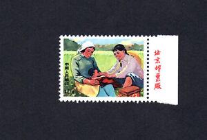 PR China  W18 10f barefoot Dr.#1010 imprint  single