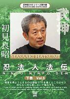 Bujinkan DVD series extra edition Masaaki Hatsumi Shinobu Corporation Law D JP