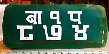 NEPAL - TOURIST VEHICLE license plate - unusual type, true USED example