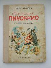 1964, HUGE Pinocchio, USSR Russian book, Libico Maraja illustrations Vintage Old