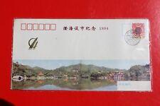 china STAMP 1993-7 F.D.C 首日封 #043