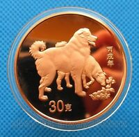 2006 Chinese Lunar Zodiac Year of the Dog Commemorative Coin