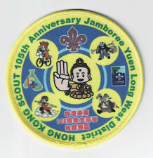 OFFICIAL SCOUTS PATCH HONG KONG NTER DRAGON SCOUT UNION QUEEN/'S SCOUT CLUB