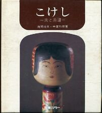JAPANESE KOKESHI DOLL BOOK 1996 Japanese traditional craft wooden doll