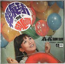 Sealed Chinese HongKong Sum Sum The Balloons 森森 輕氣球 EMI Angel LP 天使唱片 S-3AEX-334