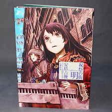 Yoshitoshi Abe 20th Anniversary Artworks - Lightness - manga art book NEW