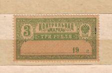 3 Rubles 1900 Imperial Russia Postal Savings Receipt Russian Revenue Fiscal MH O