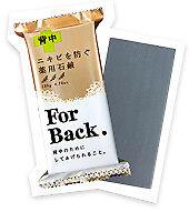 《日本代购》 - PELICAN For Back Soap for Acne 背部粉刺肥皂