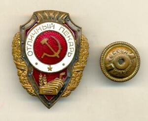 UDSSR ORDEN MEDAILLEN USSR ORDER MEDAL SOWJETUNION SOVIET ABZEICHEN BADGE ПЕКАРЬ