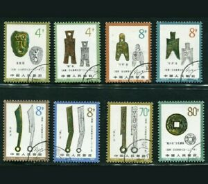 1982 T71 China Ancient Chinese Coins 2nd Series - CTO NH OG XF 8v Complete set