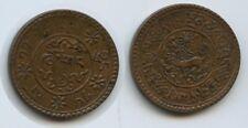 """G9362 - Tibet 1 Sho BE16-11 mintmark """"e"""" (1937) Y#23 RAR Sho-Srang Coinage"""
