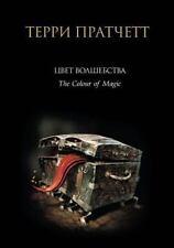 Tsvet Volshebstva by Terry Pratchett (2013, Paperback)