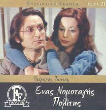 Enas Nomotagis Politis Sotiris Moustakas Papagiannopoulos GREEK FILM Englishsubt