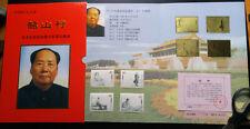 VERY RARE CHINA MAO GOLD & SILVER FOIL STAMPS VIP PRESENTATION FOLDER UNIQUE
