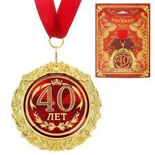 Medaille in einer Wunschkarte Geschenk Souvenir auf russisch 40 Лет 40 Jahre