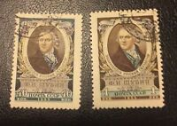 1955, Russia, USSR, 1768-1769, Used