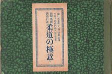 Judo no Gokui (Secrets of Judo) 1922 by Sadamoto Hisamatsu Cdrom