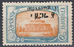 Ethiopia: 1925 1g surcharge inverted on 6g, VLMM