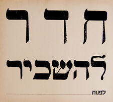 "1940 Palestine ISRAEL POSTER SIGN Hebrew ""ROOM TO LET"" Jewish JUDAICA Tel Aviv"
