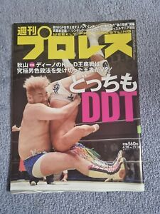 Weekly Pro Wrestling Magazine DDT Cover Featuring Yuki Kamifuku Photoshoot