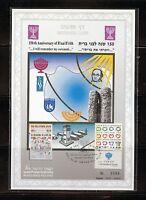 ISRAEL B'NAI BRITH  150th ANNIVERSARY  SOUVENIR LEAF CARMEL #133  FD CANCELED
