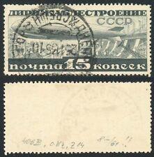 Russia, Scott # C25b, Michel# 406B, used, perf. 14
