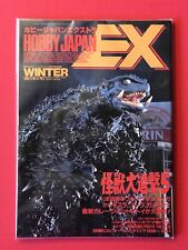 HOBBY JAPAN EX 1997 Winter Monthly Hobby Japan March issue separate volume Japan
